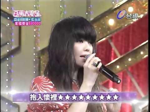 百萬大歌星 2011-04-23 pt.6/7 張惠妹