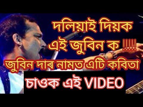 TRIBUTE TO ZUBEEN GARG # An assamese poem dedicated to All Assamese people