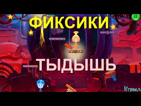 Фиксики - Миссия ТЫДЫЩ 2