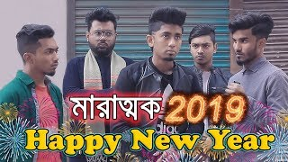 মারাত্মক 2019 || Marattok 2019 || Happy New Year || Zan Zamin