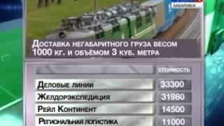 видео доставка груза в Москве в Хабаровске
