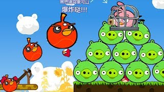Angry Birds Cannon 3 - BLAST OUT ALL PIGGIES TO RESCUE STELLA!