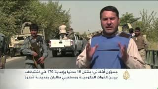غارات جوية على مواقع طالبان بمدينة قندز