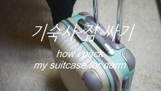 기숙사 짐 싸기 : how i pack my suitcase for dorm