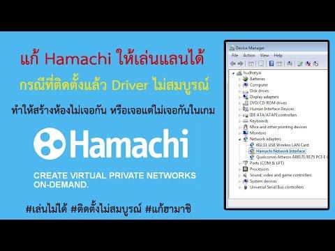 แก้ hamachi ให้เล่นแลนได้ [fix hamachi driver problem] 2016