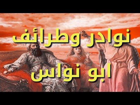 تنزيل كتاب طرائف ونوادر من عيون التراث العربي pdf