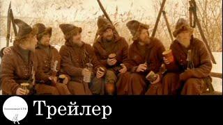 Сказ про Федота-стрельца - Трейлер (2002)
