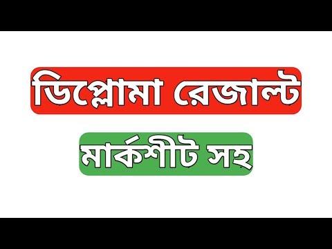 How to Check Diploma Result | ডিপ্লোমা রেজাল্ট | Bangladesh Technical Education Board | NonStop Tech