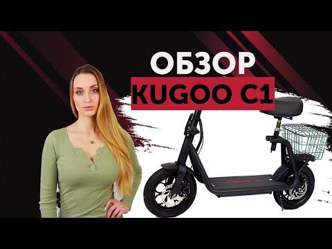 Kugoo С1. Электросамокат с сиденьем.