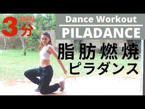 【ピラダンス】脂肪燃焼!初心者でもできるダンスワークアウト / 【PILADANCE】BEGINNER-FRIENDLY DANCE WORKOUT w/ Concrete Pilots
