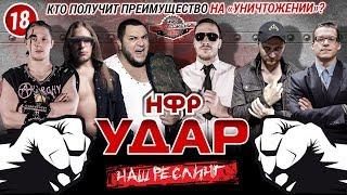"""НФР реслинг """"Удар"""" 2019 - №18"""