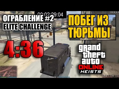 Ограбление #2 GTA Online - Побег из тюрьмы - Финал (Элитное испытание за 4:36)