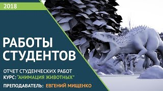 """Студенческие работы по курсу """"Анимация животных"""""""