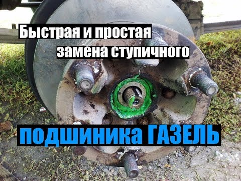 Замена ступичного подшипника на газели. 3 Лайфхака от Русика