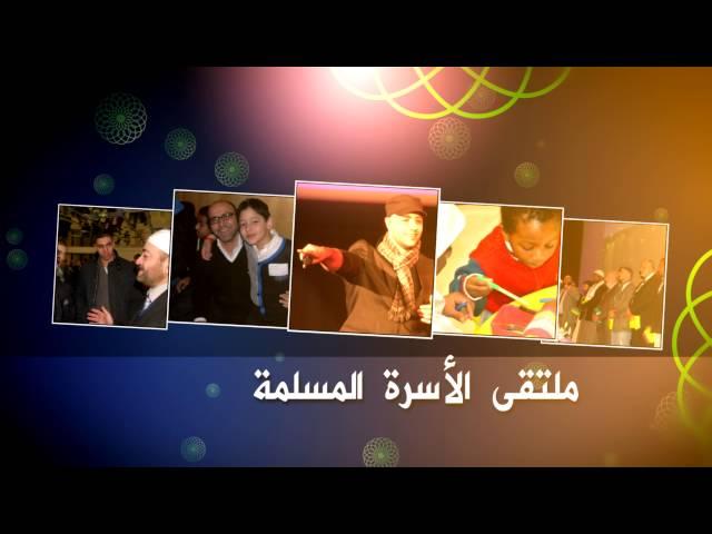 Muslimska Familjedagarna 18-20 april 2014 ملتقى الأسرة المسلمة