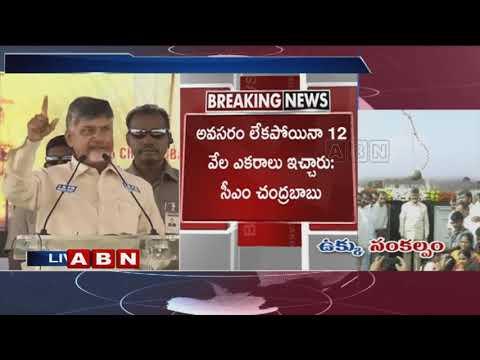 AP CM Chandrababu Naidu Speech at Foundation Stone Laying for Kadapa Steel Plant Part 2   ABN Telugu