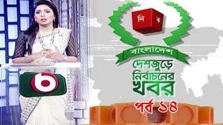দেশজুড়ে নির্বাচন | Deshjure Nirbachon Ep 14 | National Election 2018 Discussion | Talk Show