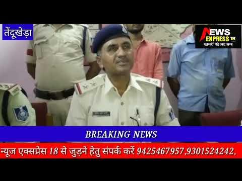 तेंदूखेड़ा पुलिस की बड़ी कार्यवाही दो आरोपियों से 6 किलो 200 ग्राम गांजा जब्त