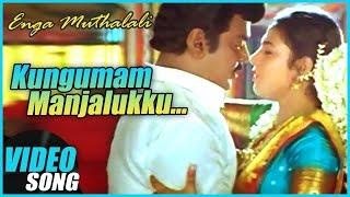 Kungumam Manjalukku  Song | Enga Muthalali  Tamil Movie | Vijayakanth | Kasthuri | Ilaiyaraaja