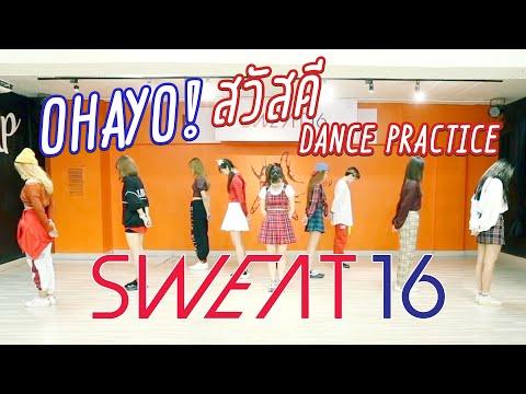 SWEAT16 - OHAYO! สวัสดี Dance Practice