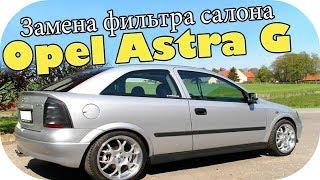 Замена фильтра салона Opel Astra G / #AEYTV
