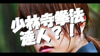 「天皇の料理番」主演 佐藤健の意外に知られていない10の事実【少林寺拳...