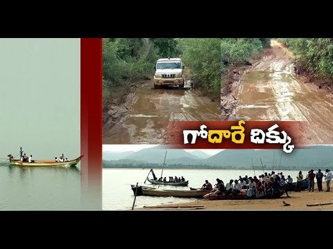 Lack of Roads and Bridges | Tribal People Facing Problems | East Godavari Dist