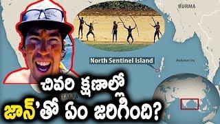 North Sentinel Island Mystery in Telugu | Unknown Interesting Prashanth Facts
