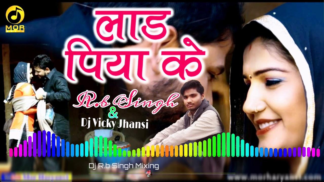 Laad piya ke -(Desi 😎 Super 🔫 Mix 🎧) - R b Singh Mixing,,,,Dj Vicky  jhansi