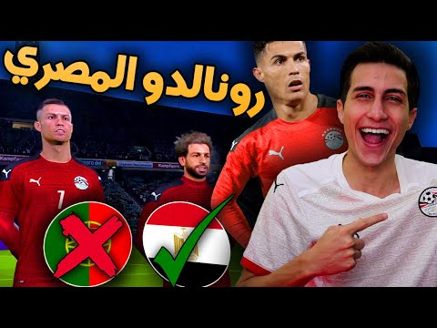 خليت جنسية كريستيانو من برتغالية الى مصرية !!! 🇪🇬 تجربة مجنوونة PES 2021
