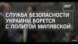 Служба безопасности Украины борется с Лолитой Милявской