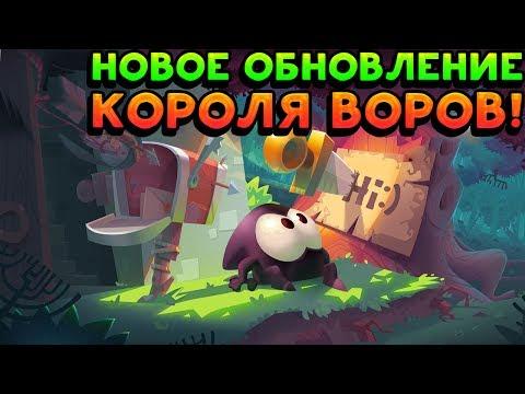 НОВОЕ ОБНОВЛЕНИЕ КОРОЛЯ ВОРОВ! - King of Thieves