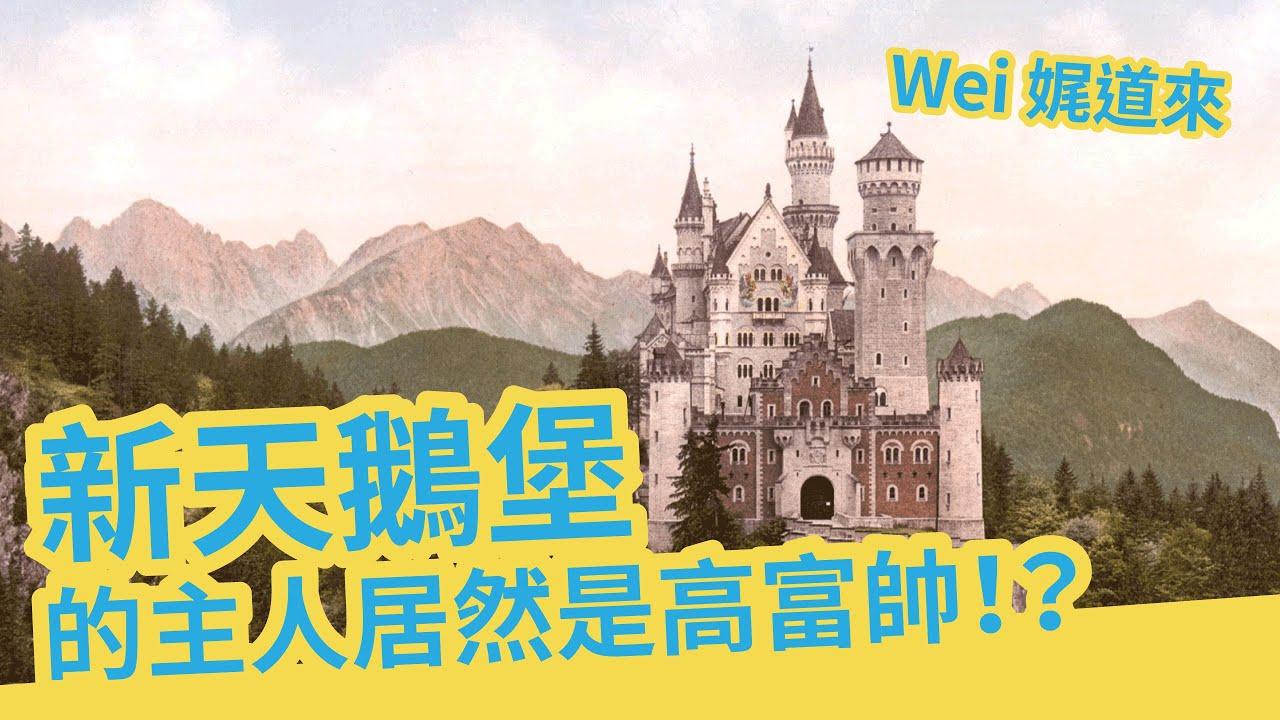 Wei 娓道來 EP1 新天鵝堡的主人居然是高富帥!?