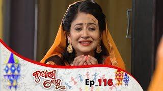 Kunwari Bohu | Full Ep 116 | 19th Feb 2019 | Odia Serial – TarangTV