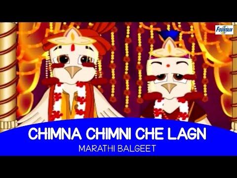 Chimna Chimnicha Lagin - Marathi Balgeet   Marathi Kids Songs