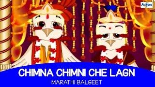 Chimna Chimnicha Lagin - Marathi Balgeet | Marathi Kids Songs
