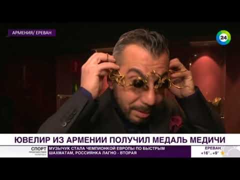 Ювелир из Армении получил медаль Медичи за «назойливую» муху
