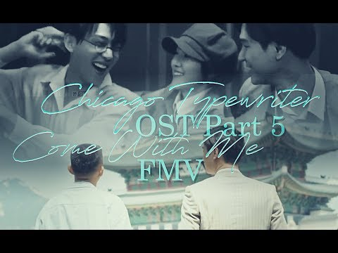 Chicago Typewriter OST FMV - Come With Me | Shine The Light | Yoo Ah In, Im Soo Jung & Go Kyung Pyo