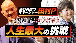 【大発表!】コラボ講演会第2弾@東京国際フォーラム(会場に来れない方は、オンライン視聴が可能)
