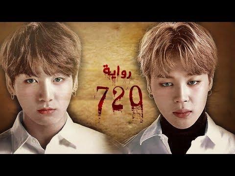 BTS [ FF Video ] Horror 720 EP13 |  رواية الرعب 720 الجزء الثالث عشر