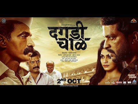 Daagdi Chaawl Full Marathi Movie HD ||...