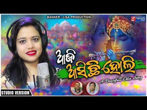 Aaji Aasichi Holi | Odia New Holi Special Song | Rajnandini Panda
