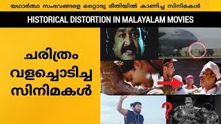 Historical Distortion in Malayalam Movies