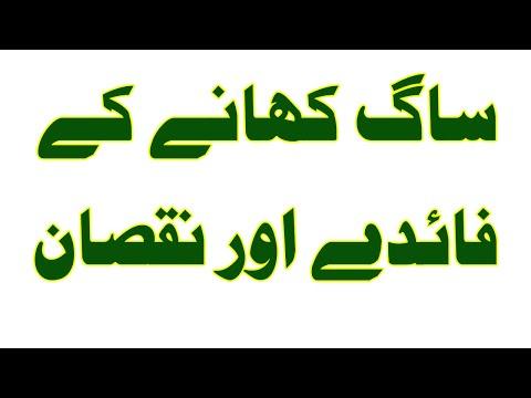 Saag Ke Fayde Aur Nuksan By Dr Naveed