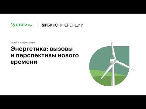 Онлайн-конференция РБК и Сбер Про для бизнеса - «Энергетика: вызовы и перспективы нового времени»