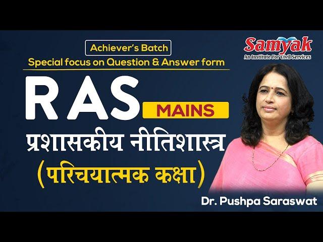 RAS Mains - Live Demo Class | Administrative Ethics, Introductory Class | Dr Pushpa Saraswat Class 1