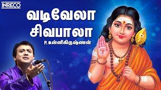 Tamil Hindu Devotional | Vadivela Sivabala | P.Unnikrishnan | Jukebox