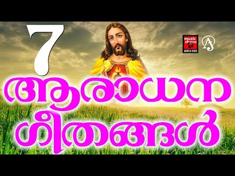 Aradhana Geethangal # Christian Devotional Songs Malayalam