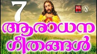 Aradhana Geethangal # Christian Devotional Songs Malayalam 2018 # Jesus Love Songs