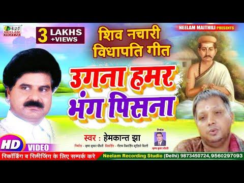 Download विद्यापति उगना रे हमर भंग  HEMKANT JHA  NEW MAITHILI Hit Shiv Nachari VIDHYAPATI GEET Ugana Re Hamar